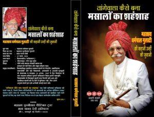 Mahashay Dharampal Gulati Autobiography