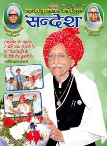 Sandesh Magazine