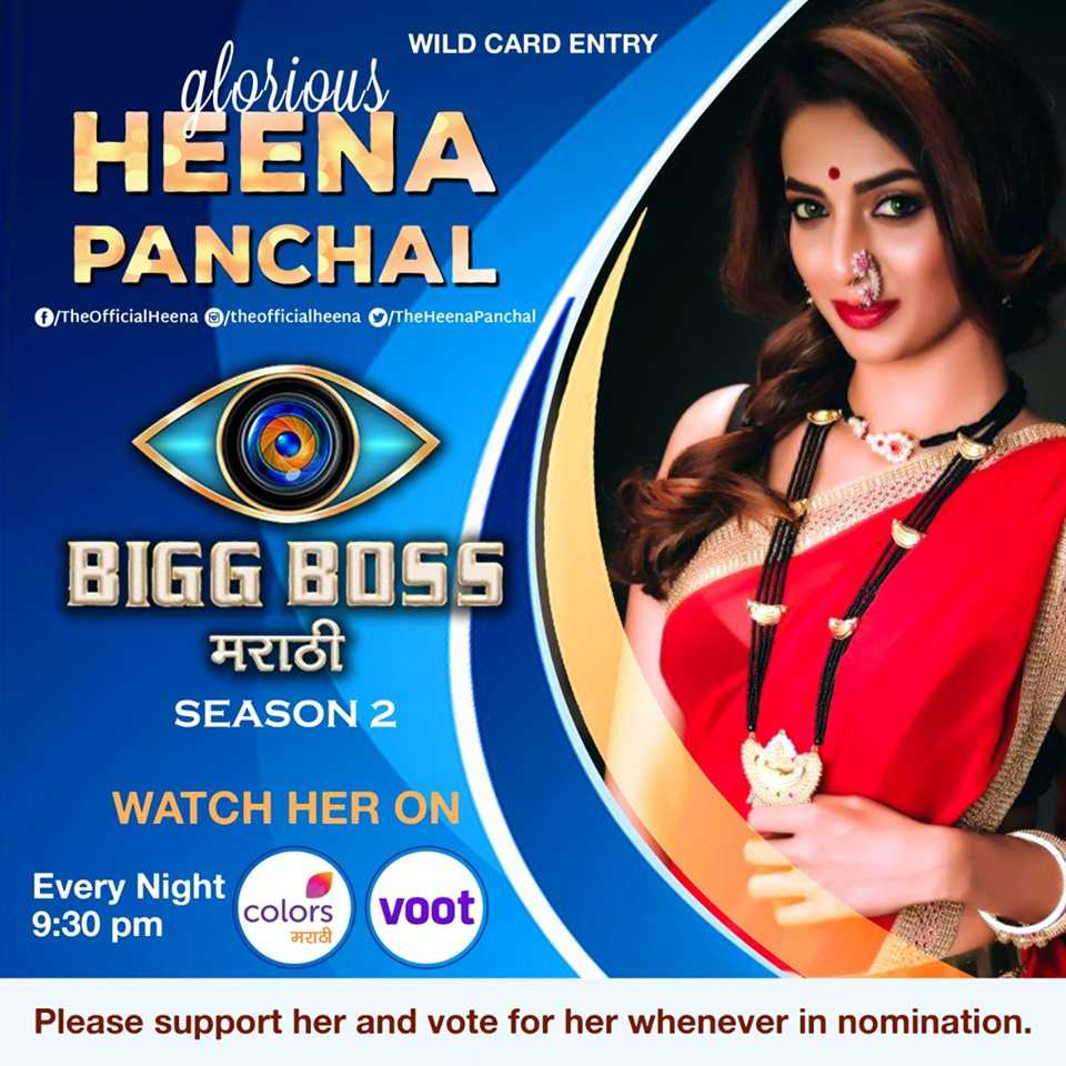 Heena Panchal Bigg Boss