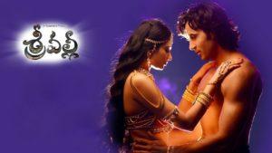 Arhaan Khan as Manju in the Telugu movie Srivalli