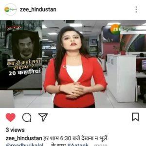 Madhuri Kalal zee news