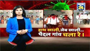 Deepika Yadav News24