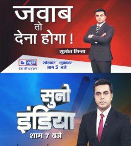 Sushant Sinha Jawab To Dena Hoga