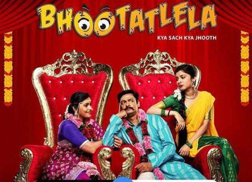 Bhootatlela