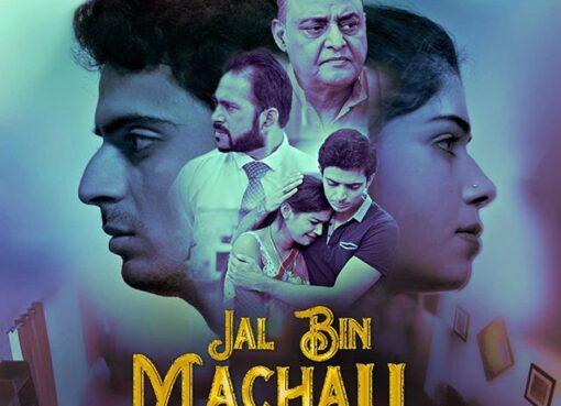 Jal Bin Machali