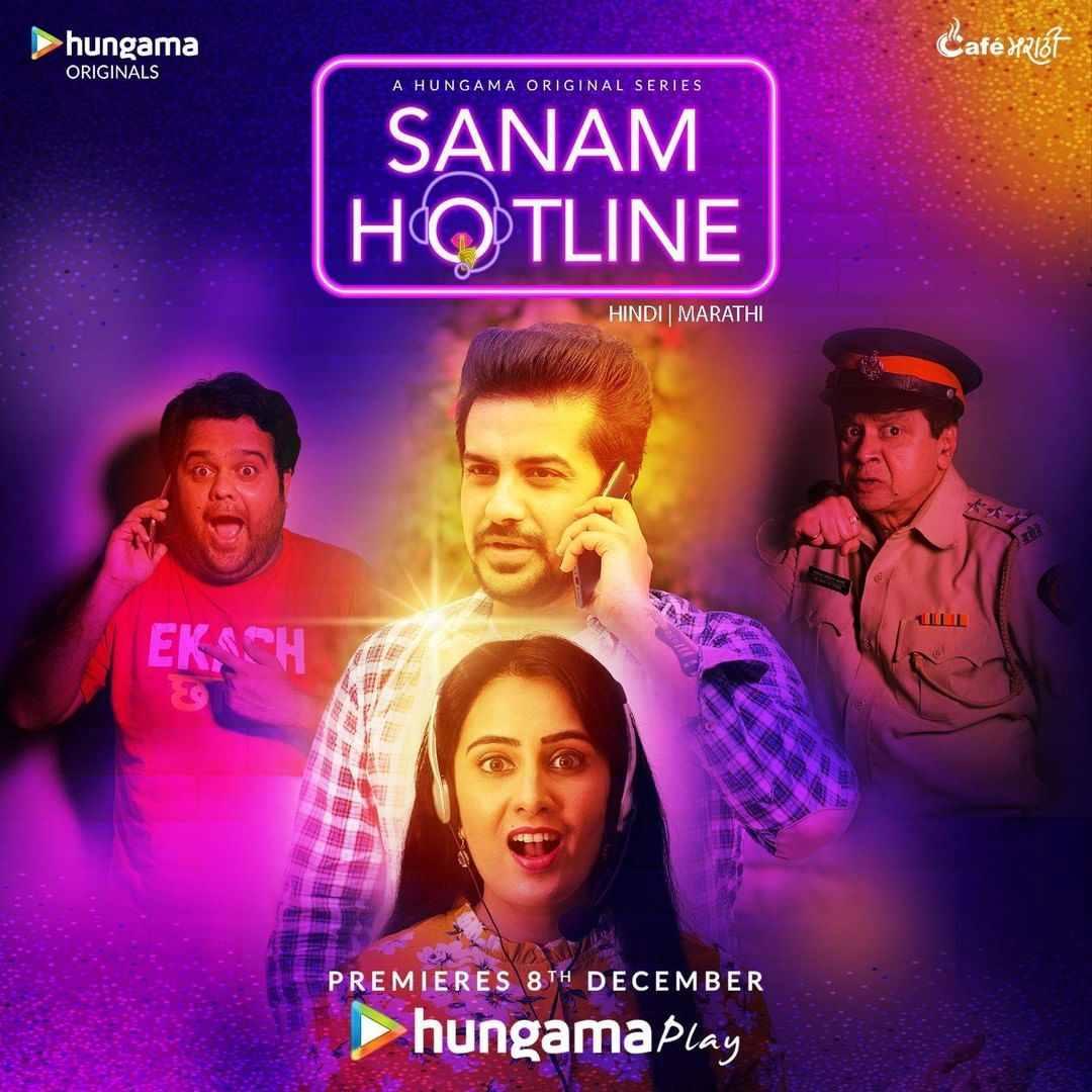 Sanam Hotline