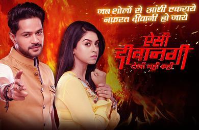 Aisi Deewangi Dekhi Nahi Kahi season 2