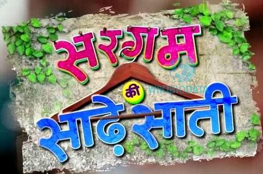 Sargam Ki Sadhe Satii
