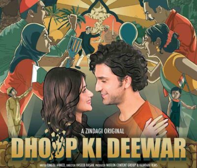 Dhoop Ki Deewar